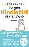 Pages Kindle Publishing Guidebook mobi (Japanese Edition)