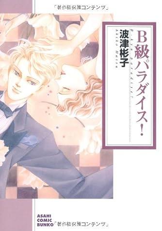 B級パラダイス! (朝日コミックス) (朝日コミック文庫 は 28-11)