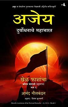 Ajaya (Marathi) (Marathi Edition) by [Anand Neelkantan]
