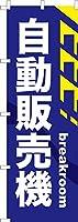 既製品のぼり旗 「自動販売機2」 短納期 高品質デザイン 600mm×1,800mm のぼり