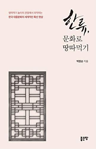 한류, 문화로 땅따먹기 (English Edition)