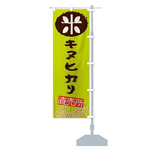キヌヒカリ のぼり旗 サイズ選べます(コンパクト45x150cm 右チチ)