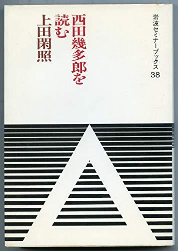 西田幾多郎を読む (岩波セミナーブックス)の詳細を見る
