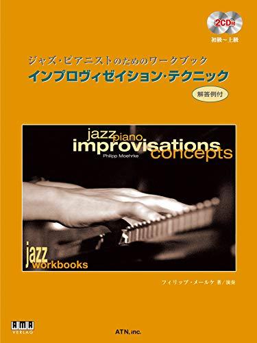 エー・ティー・エヌ『ジャズ・ピアニストのためのワークブック インプロヴィゼイション・テクニック』