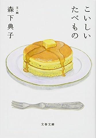 こいしいたべもの (文春文庫)