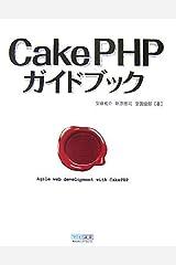 CakePHPガイドブック 単行本(ソフトカバー)