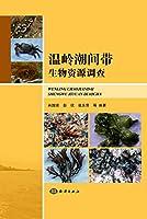 温岭潮间带生物资源调查