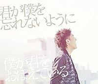 君が僕を忘れないように 僕が君をおぼえている(初回生産限定盤)(DVD付)