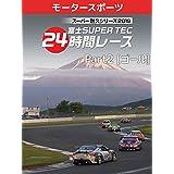 スーパー耐久シリーズ2019 富士SUPER TEC 24時間レース Part2[ゴ-ル]