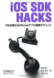 iOS SDK Hacks : プロが教えるiPhoneアプリ開発テクニック