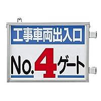 305-40 取付金具一体型両面標識 №4ゲート