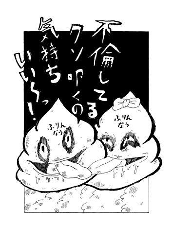 不倫してるクソ叩くの気持ちいい~っ! ヌミャーンのオリジナル漫画集