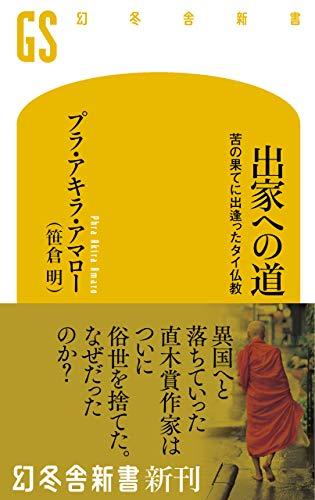 出家への道 苦の果てに出逢ったタイ仏教 (幻冬舎新書)