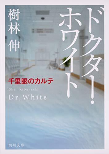ドクター・ホワイト 千里眼のカルテ (角川文庫)