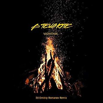 В темноте (DJ Dmitriy Romanov Remix)