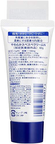 資生堂尿素10%クリームチューブやわらかスベスベクリームN(60g)【指定医薬部外品】