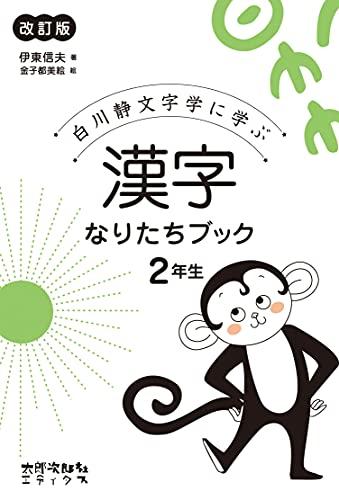 漢字なりたちブック2年生[改訂版]:白川静文字学に学ぶ