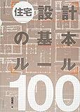 住宅設計の基本ルール100 (エクスナレッジムック)