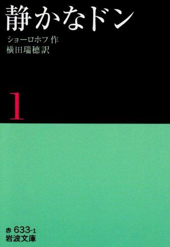 静かなドン (1) (岩波文庫)