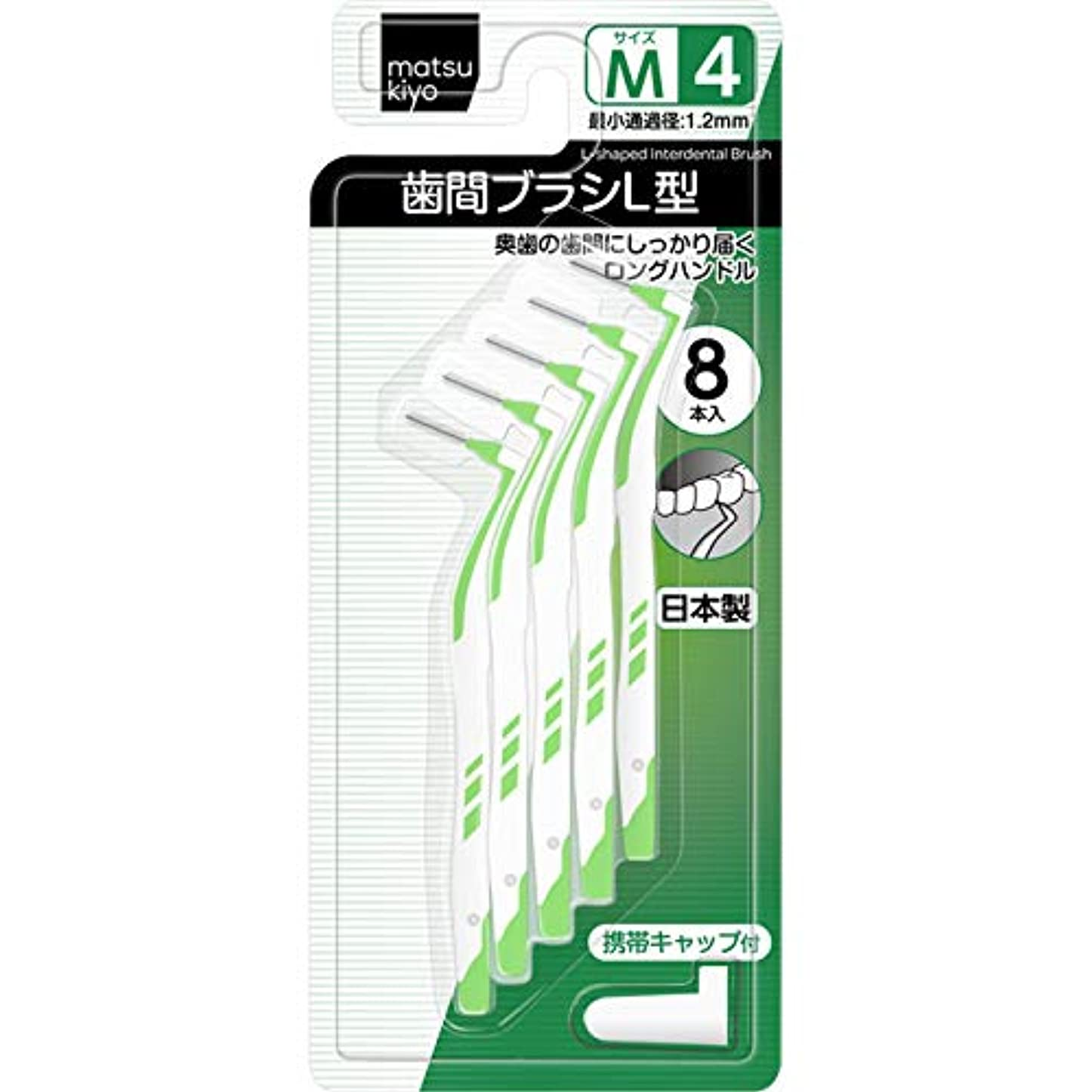 matsukiyo 歯間ブラシL型 サイズ4(M) 8本