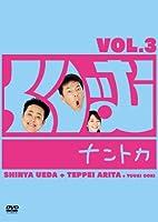 くりぃむナントカVol.3 [DVD]