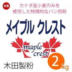 【こだわりの強力粉】カナダ産100% メイプルクレスト 2kg チャック袋入り