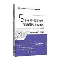 C++程序设计教程习题解答与上机指导