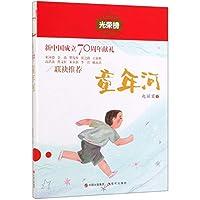 儿童文学光荣榜:童年河(教育部推荐中小学生阅读指导目录)