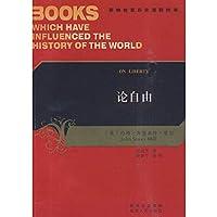 影响世界历史进程的书--论自由