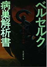 Hatred and desire sinful - Berserk lesion analysis document (1998) ISBN: 487689292X [Japanese Import]