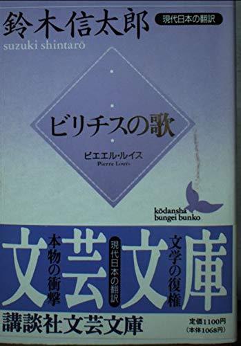 ビリチスの歌 (講談社文芸文庫―現代日本の翻訳)