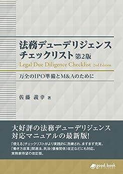 [佐藤 義幸]の法務デューデリジェンス チェックリスト 万全のIPO準備とM&Aのために (NextPublishing)