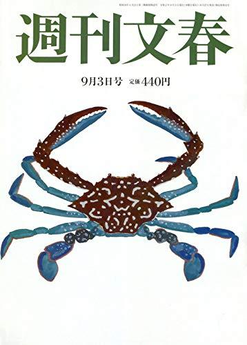 週刊文春 2020年 9/3 号 [雑誌]