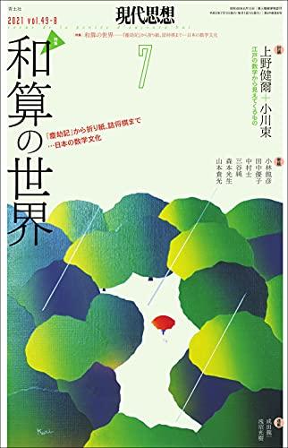 現代思想 2021年7月号 特集=和算の世界 -『塵劫記』から折り紙、詰将棋まで…日本の数学文化-