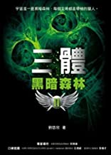 San Ti II: Hei an Sen Lin (Chinese and English Edition)