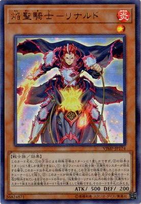 遊戯王 VJMP-JP174 焔聖騎士-リナルド【ウルトラレア】