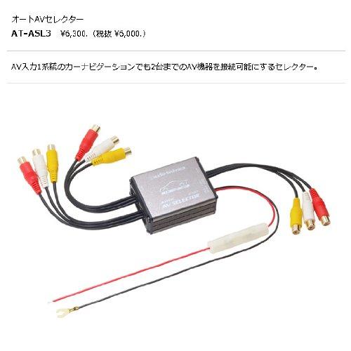 オーディオテクニカ AT-ASL3 AVセレクター