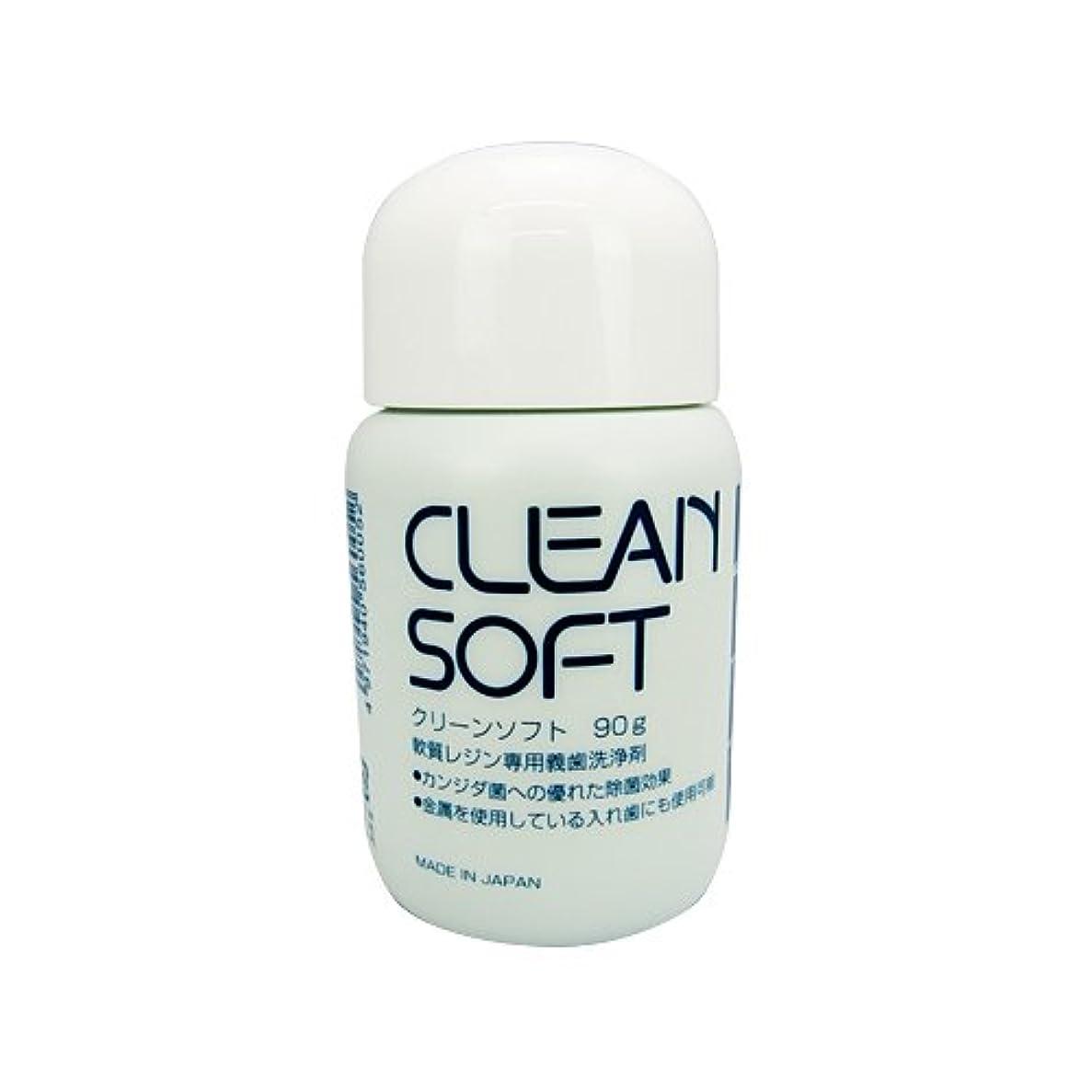 立ち向かう風味カメミズ クリーンソフト 義歯洗浄剤 90g × 1個