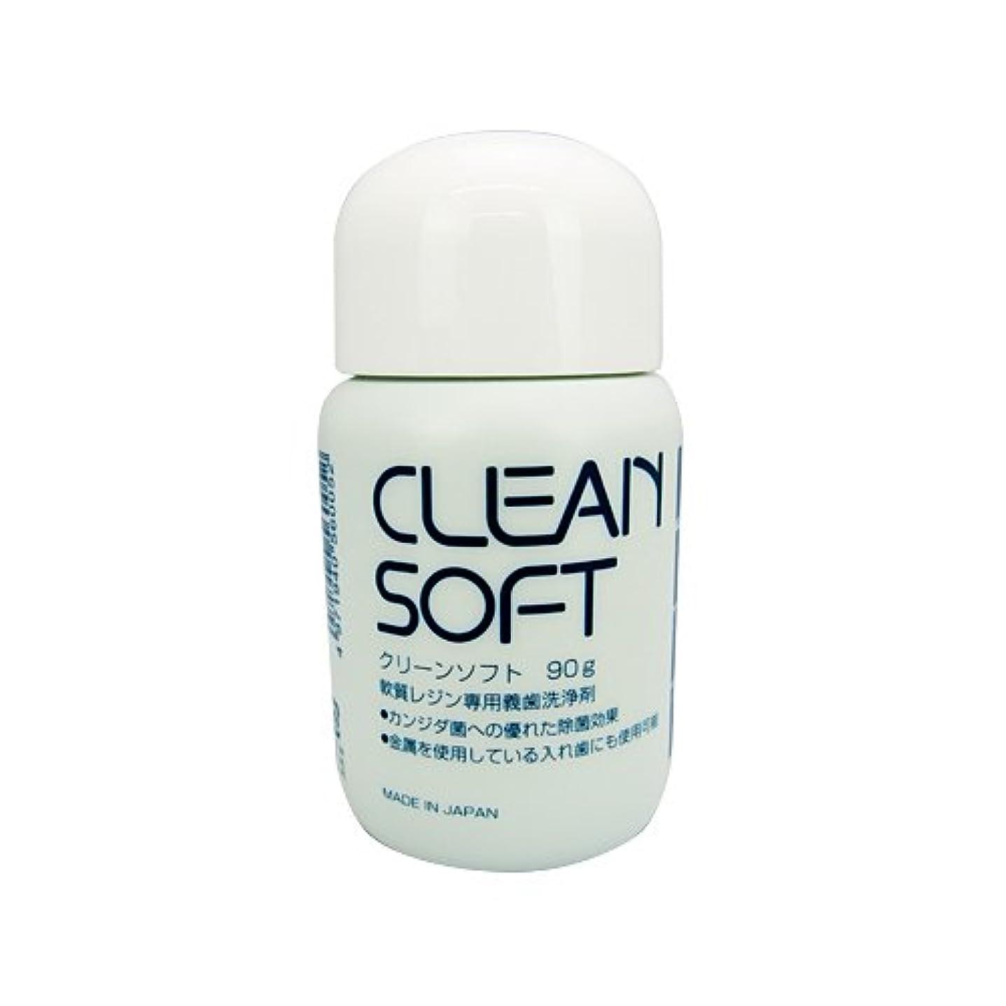 本物のハーフ値するカメミズ クリーンソフト 義歯洗浄剤 90g × 1個