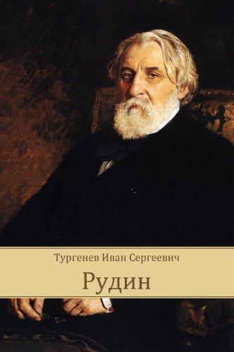 Rudin (Russian Edition)