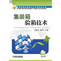 Container inspection box technical secondary vocational education logistics services and management professional planning materials(Chinese Edition)