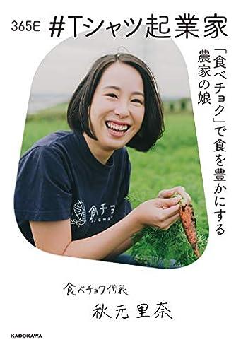 365日 #Tシャツ起業家 「食べチョク」で食を豊かにする農家の娘