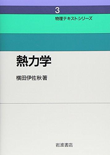 熱力学 (物理テキストシリーズ 3)