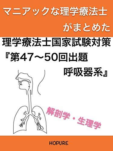 マニアックな理学療法士がまとめた国家試験対策『第47~50回 呼吸器系』