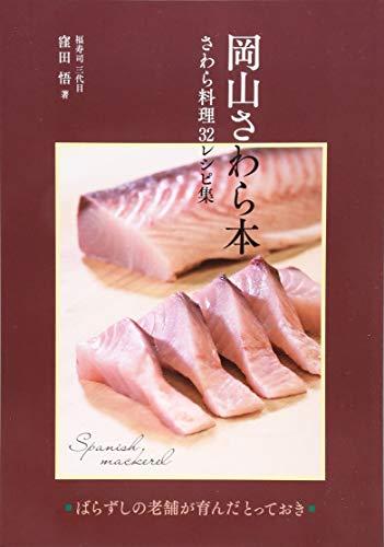 岡山さわら本—さわら料理32レシピ集