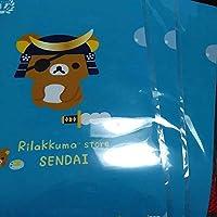 リラックマ 仙台 A4クリアファイル 3つセット