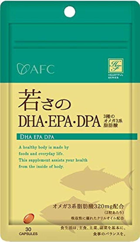 致命的進化する平行エーエフシー(AFC) 若さのDHA EPA DPA 30粒入