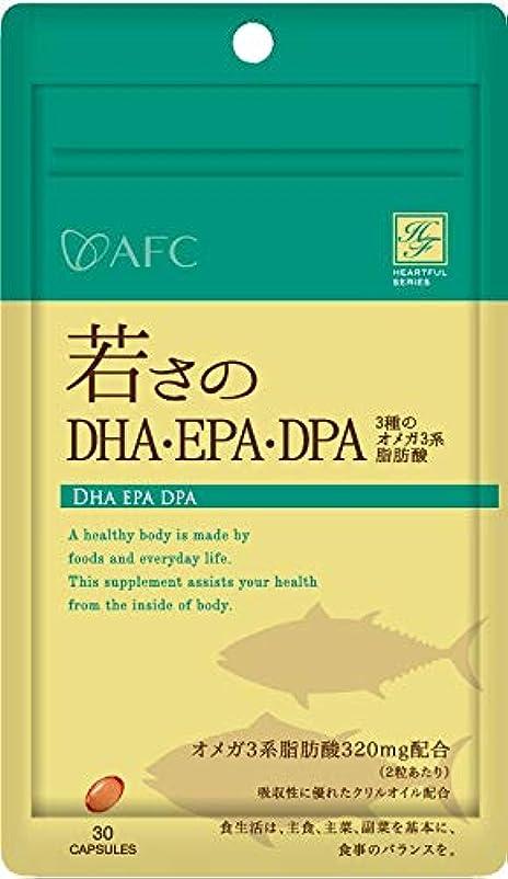 数学筋肉のハードウェアエーエフシー(AFC) 若さのDHA EPA DPA 30粒入