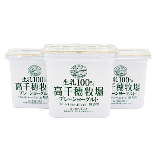 【高千穂牧場】プレーンヨーグルト(食べるタイプ)450g*3個セット 香料・砂糖不使用 生乳100%使用
