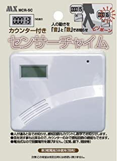 マクサー電機 防犯ブザー・アラーム ホワイト W8.7×H7.2×D2.8(cm)